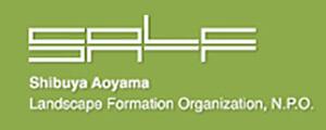 NPO法人渋谷青山景観整備機構(SALF)